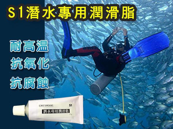 聯想材料【S1】潛水專用潤滑脂