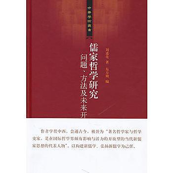 [尋書網] 9787532555963 儒家哲學研究:問題、方法與未來開展(簡體書sim1a)