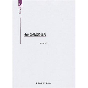 [尋書網] 9787516119310 先秦邏輯範疇研究 /田立剛(簡體書sim1a)