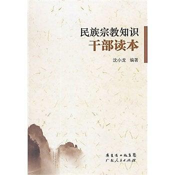 [尋書網] 9787218074405 民族宗教知識幹部讀本 /沈小龍 編著(簡體書sim1a)