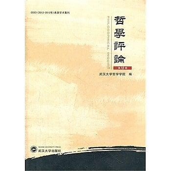 [尋書網] 9787307099579 哲學評論(第10輯) /武漢大學哲學學院(簡體書sim1a)