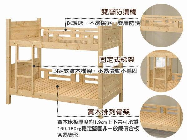 雙層床 預購品【UHO】松木館 實木雙層床 .中彰免運費