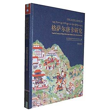 [尋書網] 9787101085136 格薩爾唐卡研究(精)漢英對照--四川博物院四(簡體書sim1a)