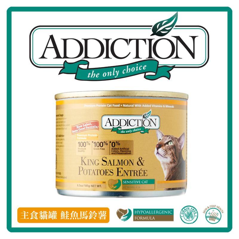 【展場出清】ADD自然癮食/ADDICTION 主食貓罐-鮭魚馬鈴薯配方185g -特價79元>可超取(C092A03)