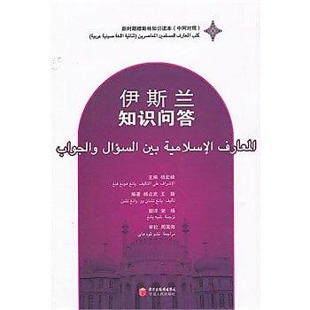 [尋書網] 9787227052128 伊斯蘭知識問答(中阿對照) /楊佔武(簡體書sim1a)