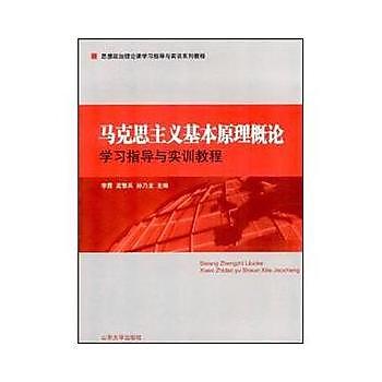 [尋書網] 9787560745930 馬克思主義基本原理概論 學習指導與實訓教程(簡體書sim1a)