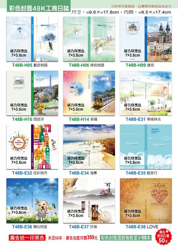 【3tai】2020-48K彩色封面工商日誌-月曆行事曆記事本手冊禮贈品-50本以上含廣告單價下標區
