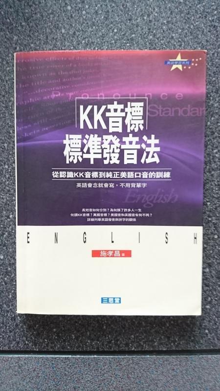 《KK音標標準發音法》ISBN:9575009053│三思堂│施孝昌│七成新
