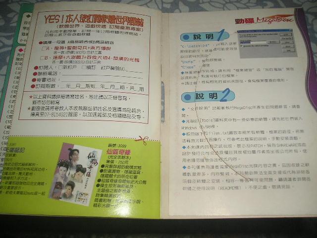 正版電腦遊戲-  深入地心  (早期紙套+ 小燕子大富翁試玩片)