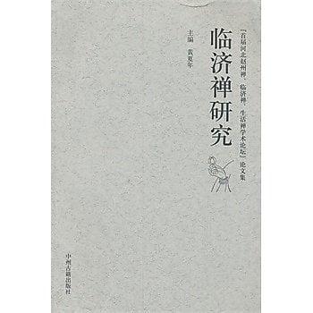 [尋書網] 9787534836701 臨濟禪研究 /黃夏年 主編(簡體書sim1a)