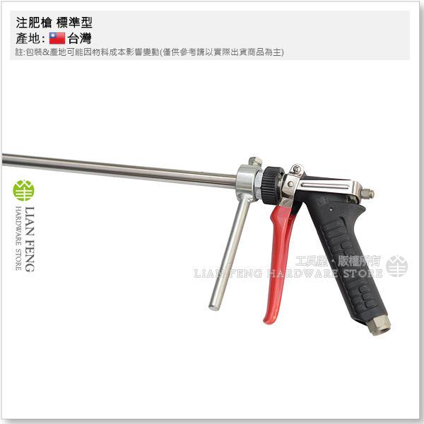 【工具屋】*含稅* 注肥槍 3尺 標準型 插土槍 柱肥槍 噴霧配件 噴槍 噴桿 施肥槍 果樹 蔬菜 農用 加水槍