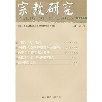 [尋書網] 9787802545694 宗教研究 /方立天(簡體書sim1a)