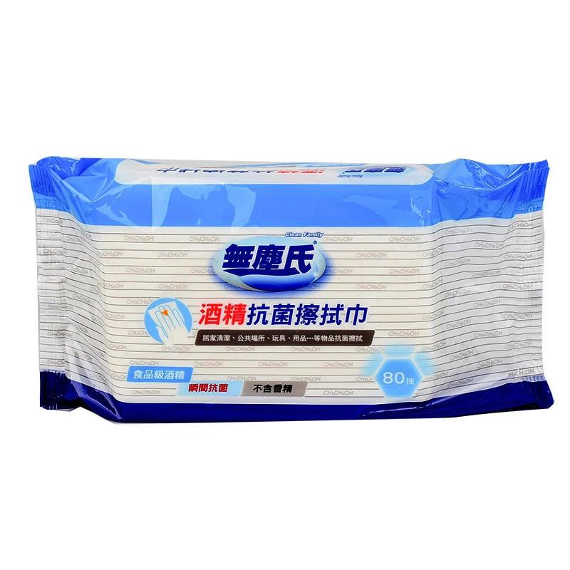 (缺貨)無塵氏 銀離子抗菌擦拭巾80抽 & 無塵氏 酒精抗菌擦拭巾80抽
