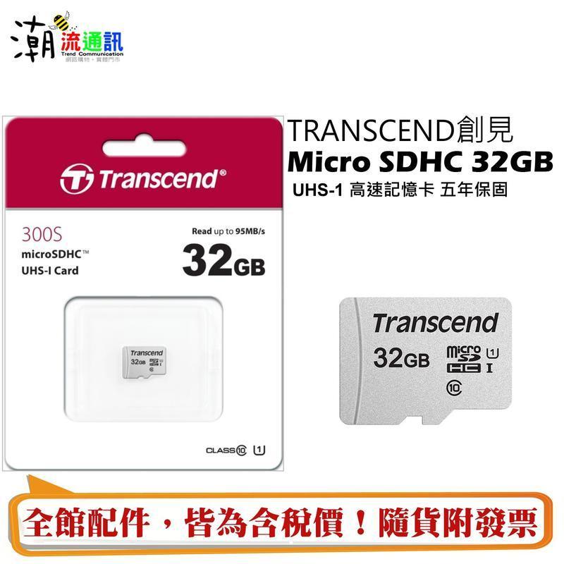 潮流 Transcend 創見 MicroSD 300S 95MB/S 32GB UHS-1 U1記憶卡【32G】t01