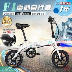 FIIDO F1電動自行車【手機批發網】《55公里/110公里版》分期0利率,三種模式,電動,半助力,自行車,腳踏車