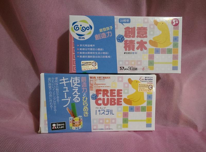 智高GIGO 創意積木-粉彩兩盒 可換物價380