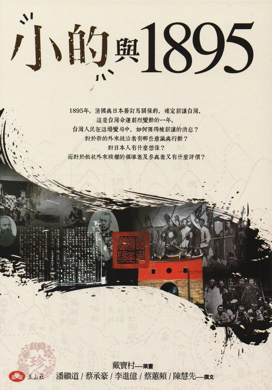 【聚珍臺灣】《小的與1895》ISBN:986294109X│戴寶村/策畫│全新 | 含稅