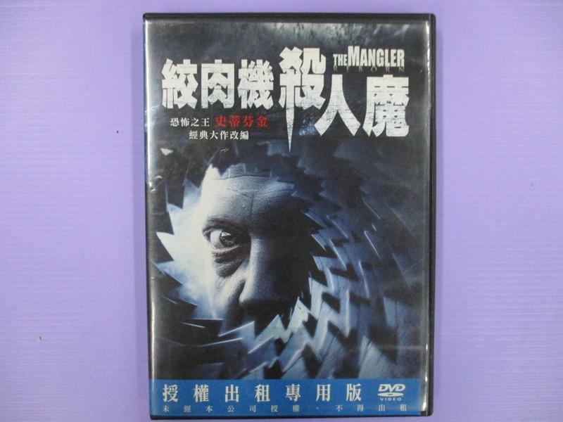 【大謙】《 絞肉機殺人魔 》 台灣正版二手DVD