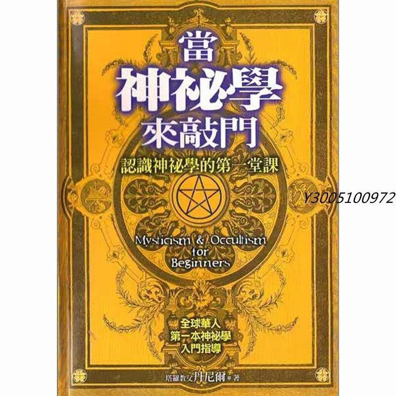 當神秘學來敲門 丹尼爾 內含塔羅牌占星水晶花精手相魔法等