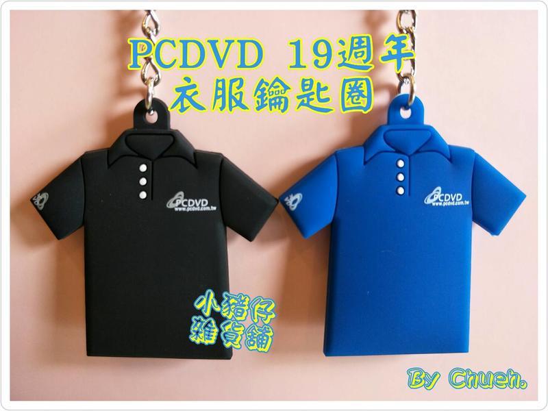 PCDVD 19週年紀念衣服鑰匙圈