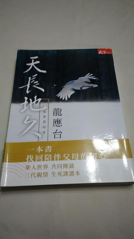 龍應台[天長地久],303頁