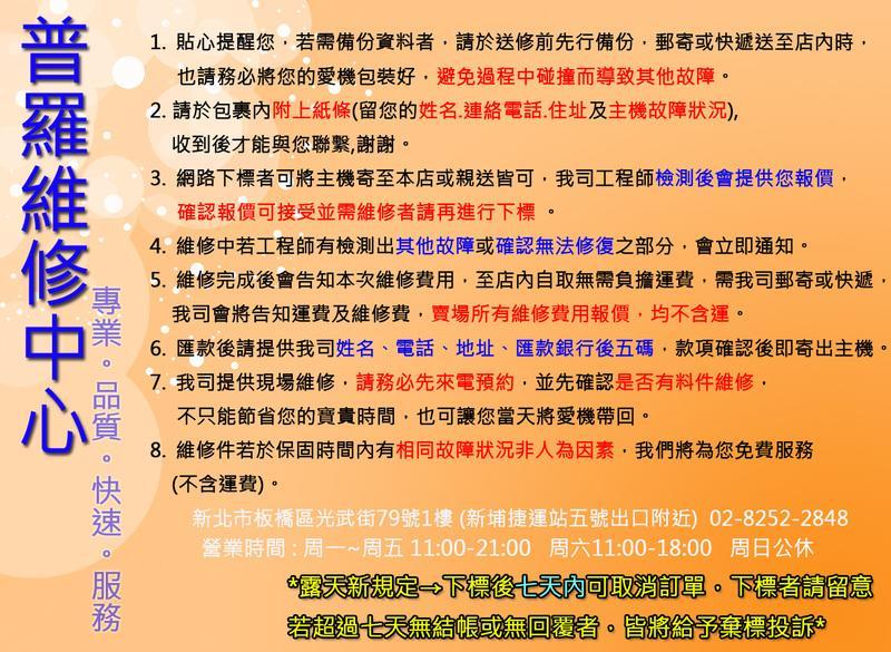 ★普羅維修中心★Huawei Mate 10 專業維修 無法開機 不過電 插電沒反應 泡水 受潮 過熱 當機 震動 壞掉