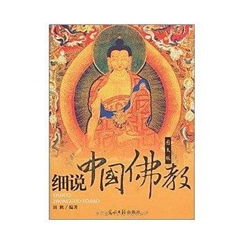 [尋書網] 9787801458308 細說中國佛教(簡體書sim1a)