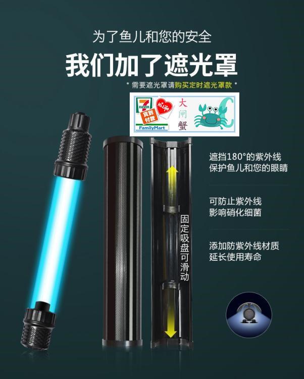 免運 魚缸UV燈水族箱潛水殺菌燈紫外線燈消毒防水燈除藻魚池凈水滅菌燈