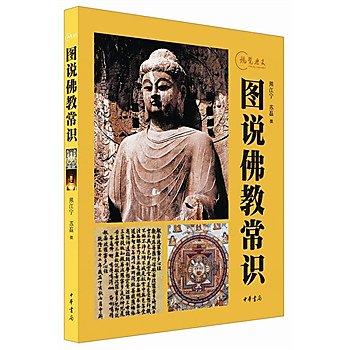 [尋書網] 9787101090581 圖說佛教常識:視覺歷史 /熊江寧,蘇磊著(簡體書sim1a)