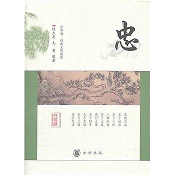 [尋書網] 9787101080278 忠--中華誦•經典義理(簡體書sim1a)