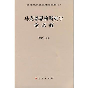 [尋書網] 9787010080864 馬克思恩格斯列寧論宗教 /唐曉峰 摘編(簡體書sim1a)