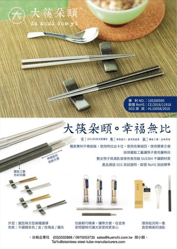不銹鋼筷子. 環保餐具.湯匙組.便攜式.伸縮式筷子