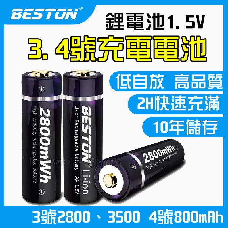 【原廠正品】 3號 4號 充電電池 充電鋰電池 1.5V高容量 低自放電池 三號 四號 鋰充電電池 鋰電池 AA AAA