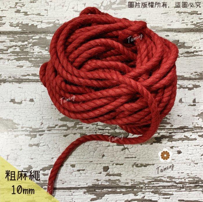 台孟牌 染色 粗麻繩 10mm 紅色 一公斤包裝(彩色麻線、黃麻、飲料杯套、編織、園藝材料、天然植物、包裝、提繩、環保)