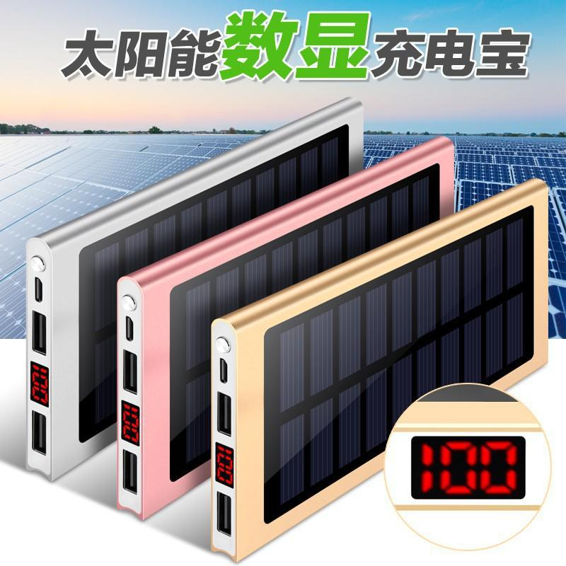 超薄太陽能充電寶聚合物移動電源三星蘋果華為手機通用大毫安培