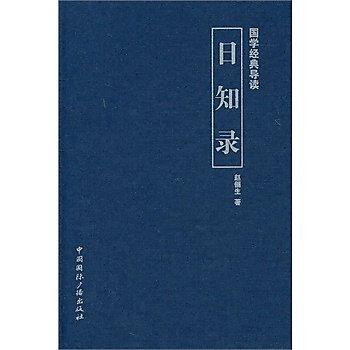 [尋書網] 9787507833386 國學經典導讀--日知錄 /趙儷生(簡體書sim1a)