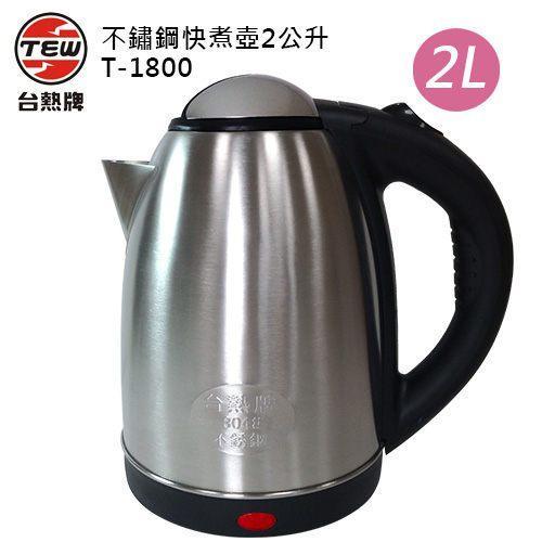 【大頭峰電器】台熱牌 快煮壺2公升 T-1800