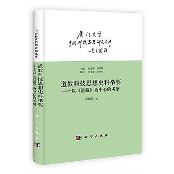 [尋書網] 9787030338938 道教科技思想史料舉要——以《道藏》為中心的考(簡體書sim1a)