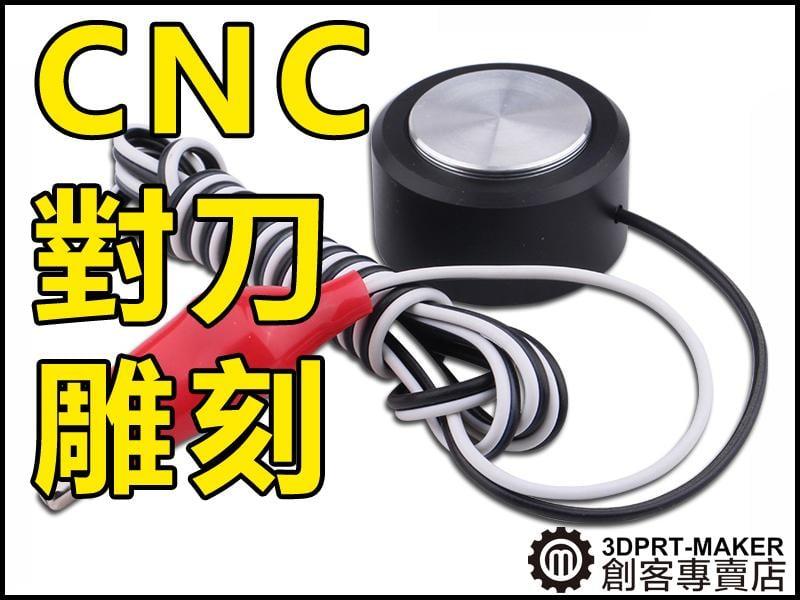 【3DPRT 專賣店】★450★CNC主軸 對刀器 雕刻機 通用所有機種 簡易版
