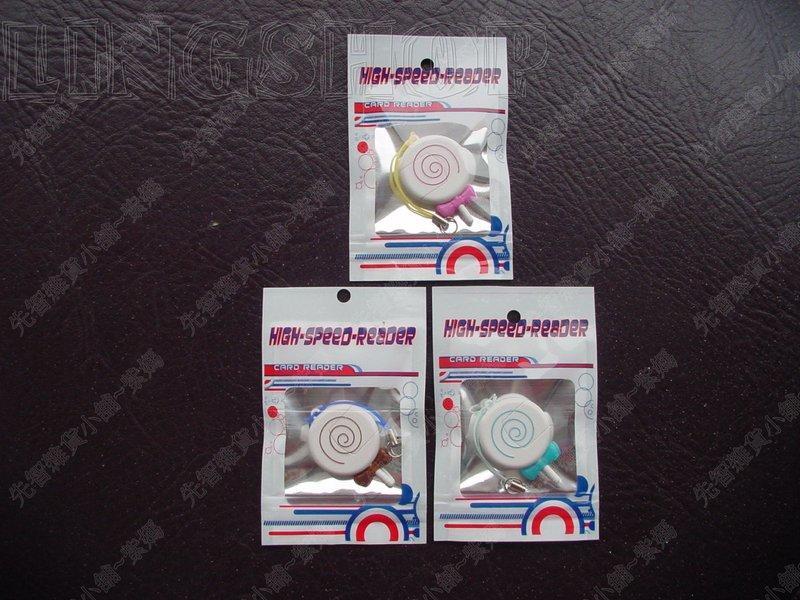 紫媽_先智雜貨小舖∮USB棒棒糖手機吊飾MicroSD/SDHC可愛造型讀卡機(高雄市電腦維修,販售,字幕機,跑馬燈)