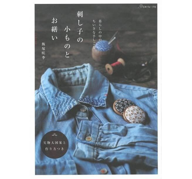 飯塚咲季刺子繡圖案小物與修復手藝作品集 暮らしの中のちいさな手しごと 刺し子の小ものとお繕い 新品