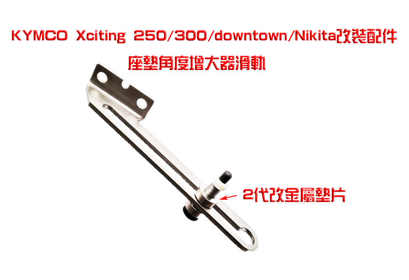 2代KYMCO光陽 XCITING 250 300 NIKITA 200 300 DOWNTOWN 350座墊開合角度增