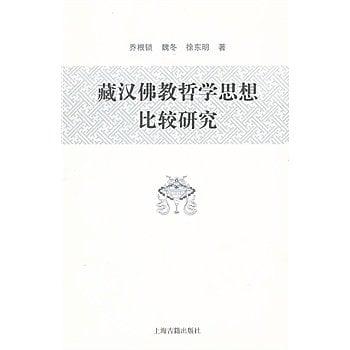 [尋書網] 9787532562381 藏漢佛教哲學思想比較研究 /喬根鎖(簡體書sim1a)
