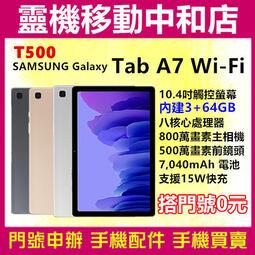 [門號專案價]SAMSUNG TAB A7 WiFi [3+64GB] 10.4吋/平板電腦/八核心/快充/T500