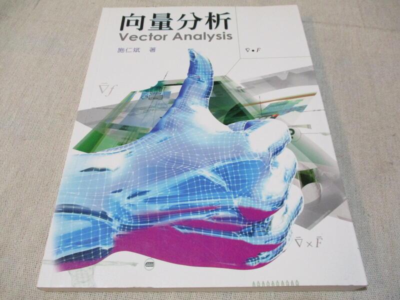 海王子二手書// 向量分析--V3