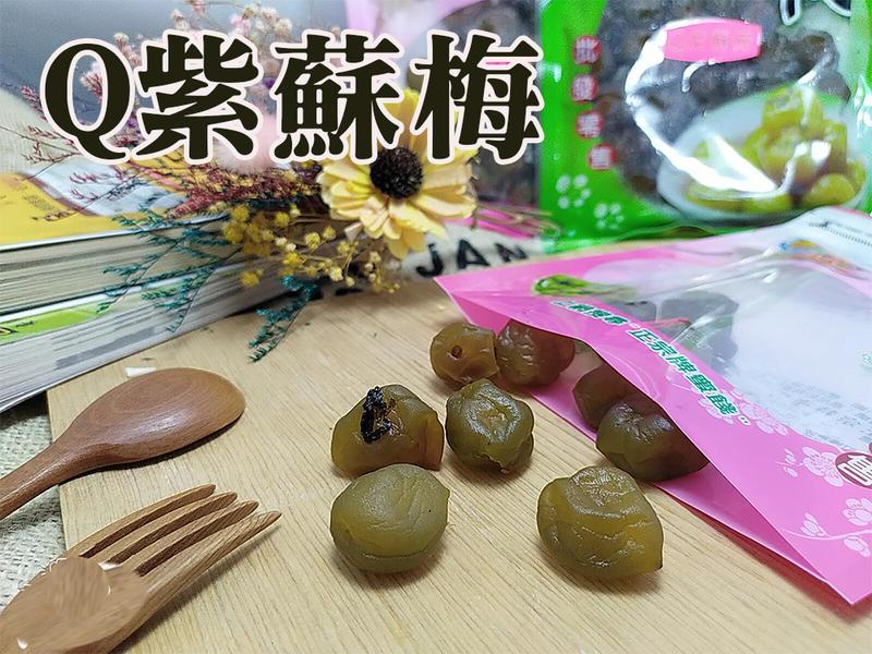 50年老店-正宗牌蜜餞(梅子):【Q紫蘇梅(大包)】~~有濃濃紫蘇香氣,果肉多且口感Q彈