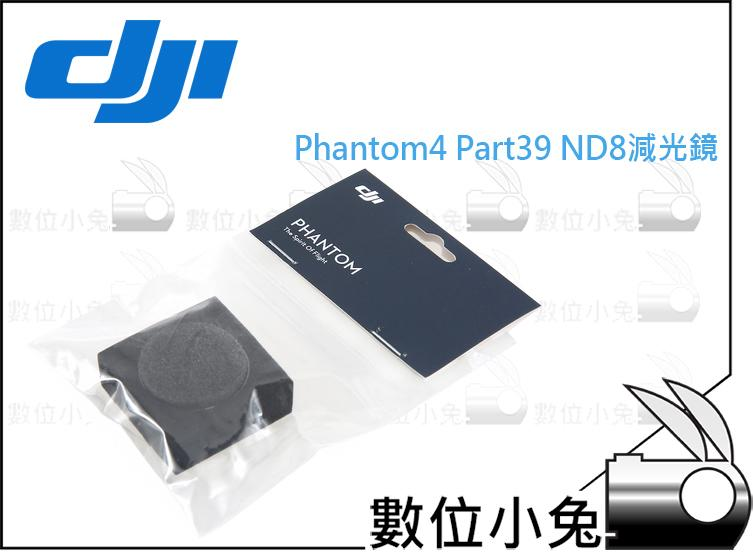 免睡攝影【DJI 大疆 Phantom 4 Part39 ND8減光鏡】pro Advanced P4P P4A 空拍