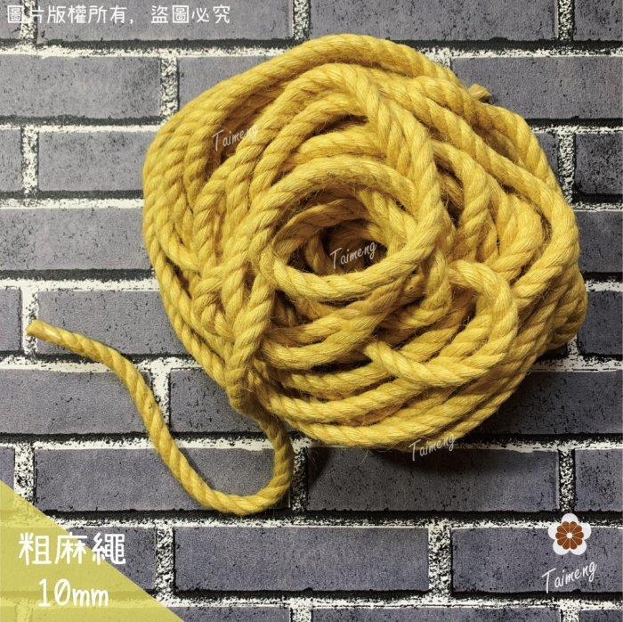 台孟牌 染色 粗麻繩 10mm 黃色 一公斤包裝(彩色麻線、黃麻、飲料杯套、編織、園藝材料、天然植物、包裝、提繩、環保)