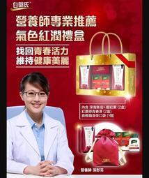 白蘭氏氣色紅潤禮盒 內含 深海魚油+蝦紅素2盒 紅膠原青春凍2盒+典雅隨身束口袋X1