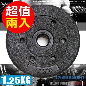 自拍網◎1.25KG水泥槓片(兩入=2.5KG)M00112槓鈴片1.25公斤槓片.啞鈴片.舉重量訓練.運動健身器材
